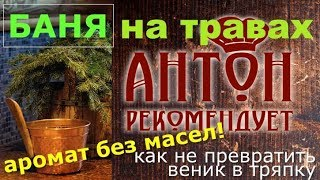 секреты русской бани на травах. Никогда не лейте на камни