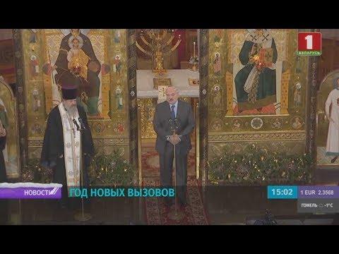 Лукашенко зажёг рождественскую свечу