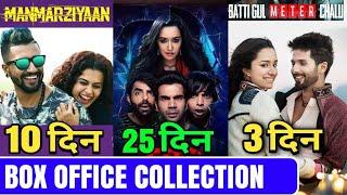 Box Office Collection Of Batti Gul Meter Chalu Day 3, Stree  Collection, Manmarziyaan Collection