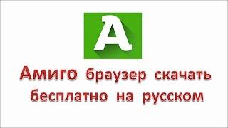 Амиго браузер скачать бесплатно на русском