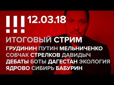 Итоговый стрим (12.03.18): Грудинин, Путин, Собчак, Стрелков, Жириновский, Давидыч, Дебаты, Ядрово