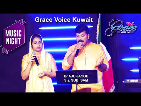 Nee Ente Sangetham | Aju Jacob | Subi Sam | Grace Voice Kuwait | Music Night | Devotional Songs