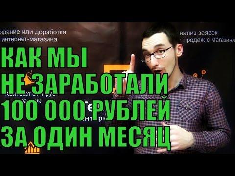 Как мы не заработали 100.000 рублей (Итоги первого месяца)