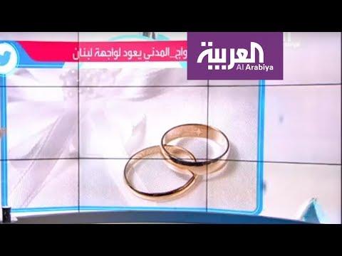 تفاعلكم | الزواج المدني يشعل جدلا في لبنان من جديد  - 18:54-2019 / 2 / 18