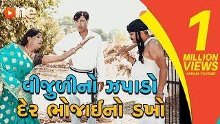 Baixar VIJULINO ZAGADO DER BHOJAI NO DAKHO  | Full Gujarati Comedy 2018 | Latest Comedy | One Media