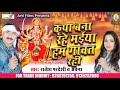 Rajesh Pardeshi ** कृपा बना रहे मईया हम गावत रही ** 2017 Super Hit Devi Geet
