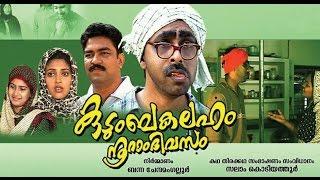 Kudumba kalaham nooram divasam Home Cinema | new Salam Kodiyathur home cinema | comedy short movie