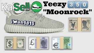 "Yeezy 350 ""Moonrock"" RELEASE INFO"