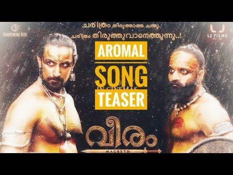 Aromal chekavar angam vettiya kathakal - Veeram - Bookyourshow teaser - Shivajith - Jayaraj