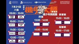 Publication Date: 2021-07-31   Video Title: RoboMaster 2021 青少年挑戰賽(香港站) 小學