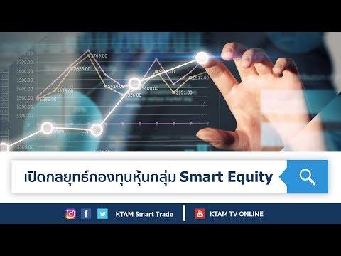 เปิดกลยุทธ์กองทุนหุ้นกลุ่มSmartEquity