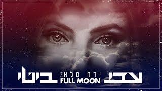 עדי ביטי - ירח מלא