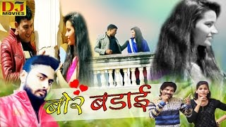 New Haryanvi Hit Song 2017_बोर बड़ाई_Pawan Dagar & Sheenam Katholic_Krishan Dayma_DJ Movies