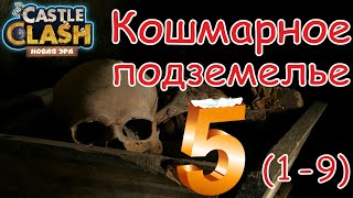 Битва Замков, Кошмарная подземка 5 с 1 по 9