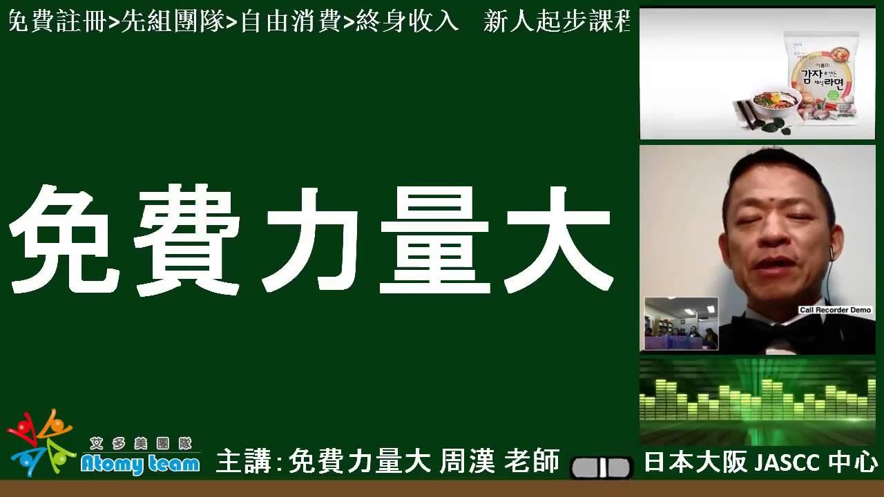 艾多美 NDO課程線上錄影 新人起步 周漢老師 免费力量大 20141228