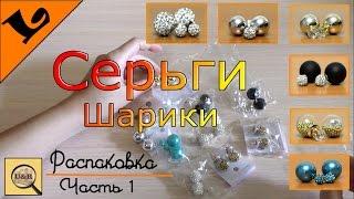 Серьги-шарики, много видов. Распаковка, часть 1(Группа Вконтакте: http://vk.com/Unboxing_And_Review Канал про нашу жизнь)): http://www.youtube.com/user/UandR2Live Доставка: 13-18 дней Купить..., 2015-08-30T15:00:04.000Z)