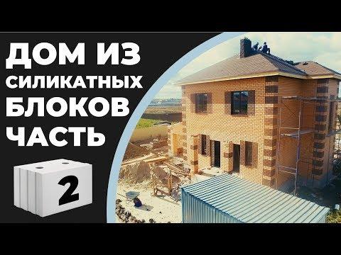Стороительство дома из силикатных блоков в Тюмени. Часть 2