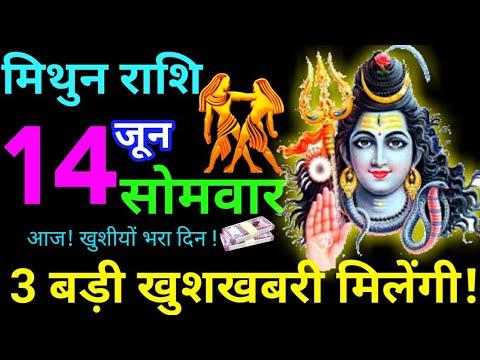 Mithun Rashi 14 June 2021 Aaj Ka Mithun Rashifal 14 June 2021 Gemini Horoscope 2021
