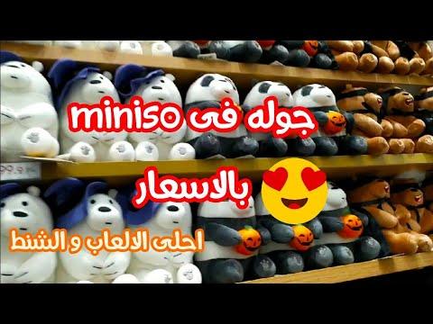 العاب اطفال جوله فى مينى سو بالاسعار Round At Miniso Youtube