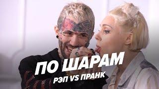 Новогодний страх-понг 2019 (Климкина VS Ганвест) | ПО ШАРАМ | ЦУЕФА