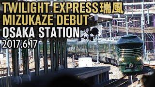 2017年6月17日、豪華寝台列車「トワイライトエクスプレス 瑞風(みずかぜ...