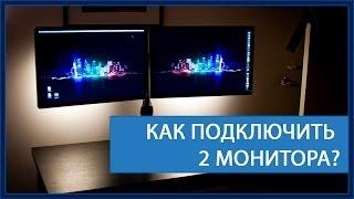 Как подключить второй монитор к компьютеру?(Полная статья: http://it-school.ailix.ru/home/uroki-i-stati/item/62-kak-podklyuchit-vtoroj-monitor-k-kompyuteru Наш сайт ▻ http://it-school.ailix.ru/ Наша ..., 2014-03-21T18:41:21.000Z)