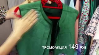 Промоакция женской одежды. Шоурум EDSENTI. Оренбург