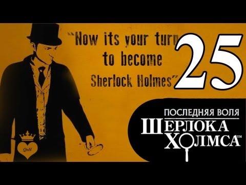 The Testament of Sherlock Holmes Прохождение (Пройдено)