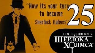 #25 [Финал] The Testament of Sherlock Holmes / Последняя воля Шерлока Холмса прохождение
