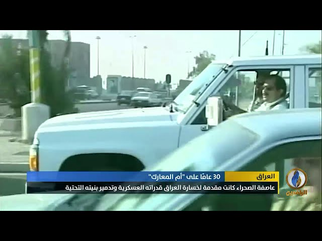 تقرير إخباري.. العراقيون يستذكرون