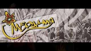 Мерудия feat. Ndoe&Zafayah - Помни