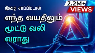 Knee Pain Causes, Treatments - Home Remedies - Tamil Health Tips thumbnail