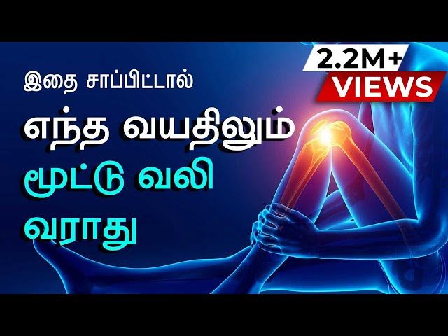 Knee Pain Causes, Treatments - Home Remedies - Tamil Health Tips