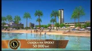 Недвижимость в Тайланде (Паттайя), Купить квартиру в Паттайе, Новостройки, проект Dusit Grand Condo(, 2013-11-11T13:49:49.000Z)