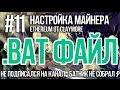 [Claymore ETH] Настройка .BAT файла