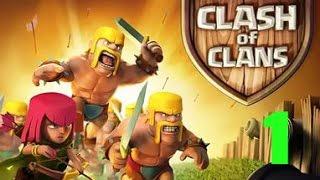 Clash of Clans - ЗНАКОМСТВО - (часть 1)