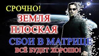 Плоская Земля СБОЙ В МАТРИЦЕ