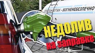 видео Заправки АГЗС