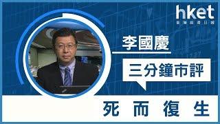 李國慶:死而復生(2019年7月15日)