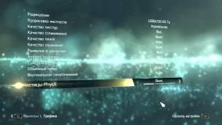 видео ШОК! УБИРАЕМ ЛАГИ в Assassin's Creed 4: Black Flag (VideoGuide)