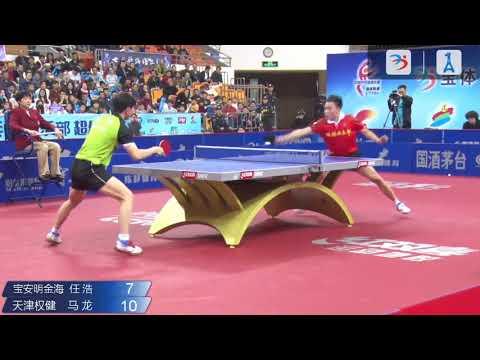 [20171209] Jingchang TV | MA Long vs REN Hao | MT-R4M2 | 2017 China Super League | Full Match