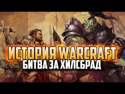 История Варкрафт: Глава 33 - Битва за Хилсбрад (Сериал по мотивам книг и хроник World of Warcraft)