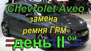 Замена ремня ГРМ день 2 на Chevrolet Aveo . #АлексейЗахаров . #Авторемонт. Авто - ремонт