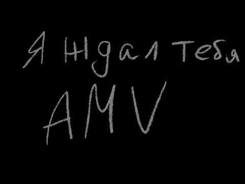 Я Ждал Тебя ( AMV )