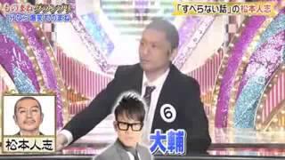 【ものまね】ダウンタウン松本人志の「すべらない話」モノマネ thumbnail