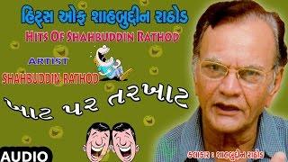 Download Khaat Par Tarkhaat - Gujarati Jokes By Shahabuddin Rathod || ખાટ પર તરખાટ - ગુજરાતી જોક્સ MP3 song and Music Video