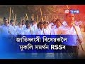 RSS extends support to the Controversial Citizenship (Amendment) Bill