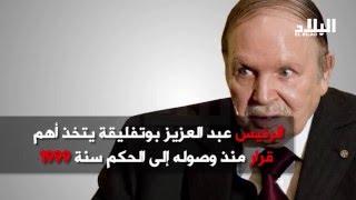 """بوتفليقة يحل رسميا """" الدياراس """" -EL BILAD TV -"""