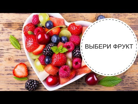Тест! Выберите фрукт и узнайте свое предсказание! Видеотест! Тест- картинка!