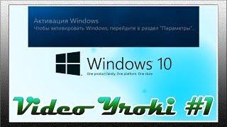 Видео Уроки /  Video Yroki #1 - Как Активировать Операционную Систему: Windows 10 PRO Без Ключа?!